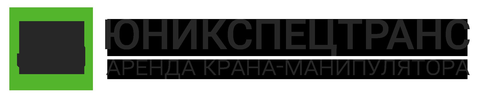 Аренда крана манипулятора в Москве и области недорого. ЮникСпецТранс